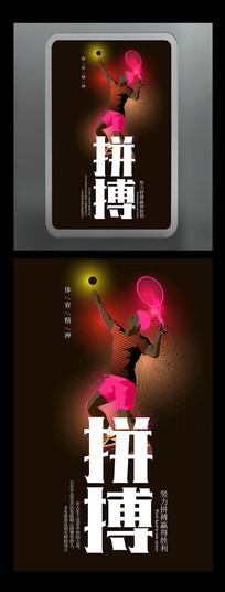 红色霓虹大气网球体育文化展板