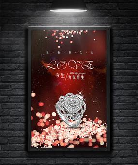 红色星光炫彩钻戒珠宝海报