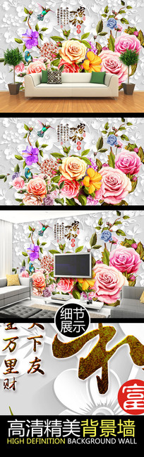 华丽家和富贵花卉电视背景墙