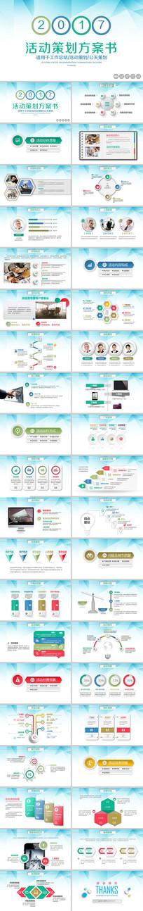 活动营销策划方案书PPT
