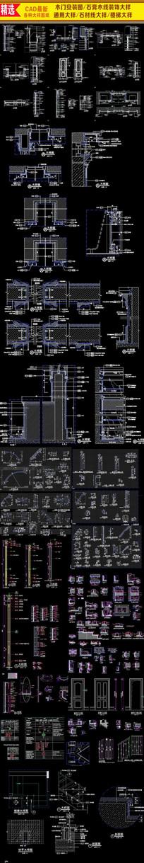 家居装饰构件CAD大样图集