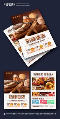 简洁大气西式面包店宣传单