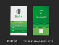 简洁绿色时尚商务名片设计模板