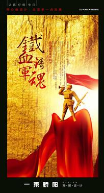 建军节宣传海报设计PSD PSD