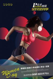 健身会所健身运动海报