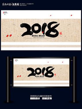 简约2018书法字背景展板