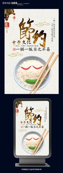 简约节约粮食宣传设计