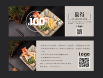 简约日本料理优惠券模板