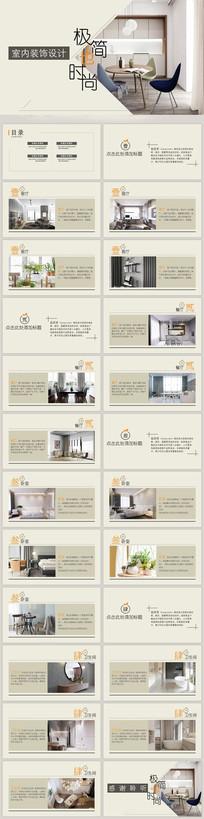 极简主义室内装修设计