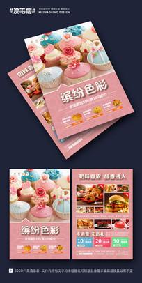 精美时尚蛋糕点心店宣传单设计