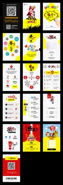 卡通创意商家集结令h5邀请函设计 PSD