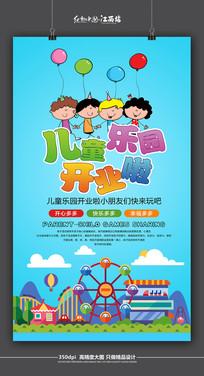 卡通儿童乐园开业活动宣传海报