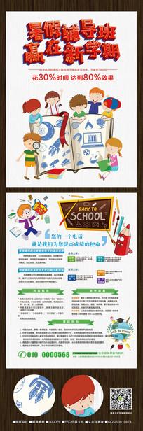卡通暑假辅导班招生宣传单