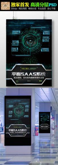 科技科幻创意海报设计