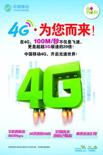 科技炫酷4G海报设计