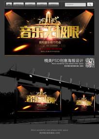炫酷音乐无极限宣传海报