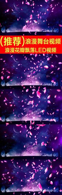 浪漫花瓣飘落LED视频