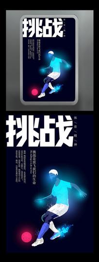 蓝色霓虹大气体育文化足球展板