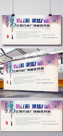 辽阳万达开业盛典中国风展板