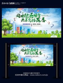 绿色城市海报设计