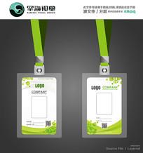 绿色方块线条工作证参展证设计