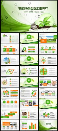 绿色节能环保低碳生活PPT