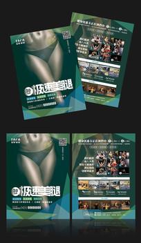 绿色时尚拼接健身房宣传单