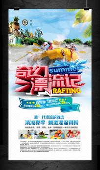 旅行社暑假夏天漂流旅游海报