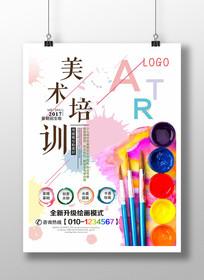 美术画画培训班招生海报