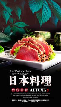 美味料理海报设计