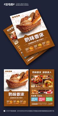 面包店新店开业DM宣传单