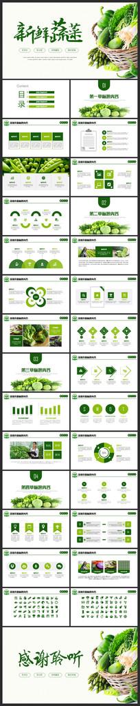农业蔬菜水果健康养生ppt模板 pptx