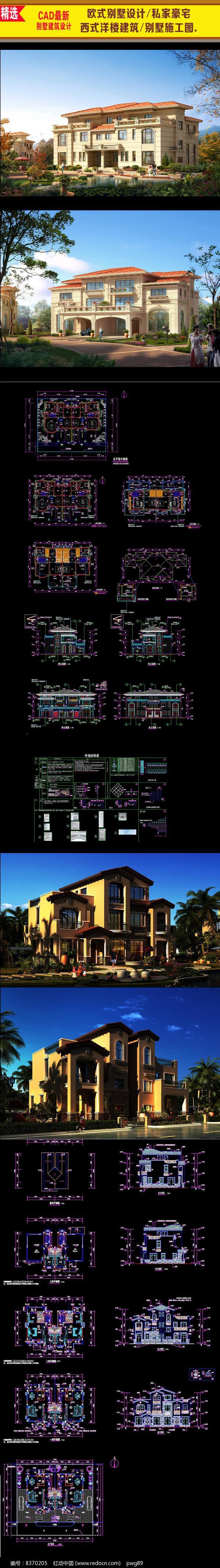 欧式别墅建筑施工图  私家豪宅 图片