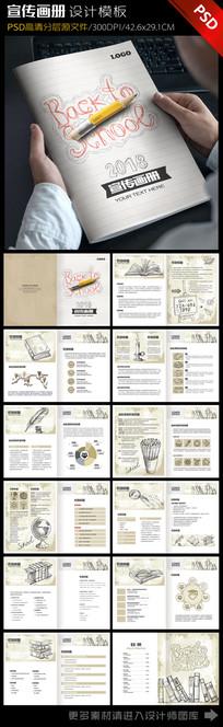 欧式怀旧学校画册设计模板