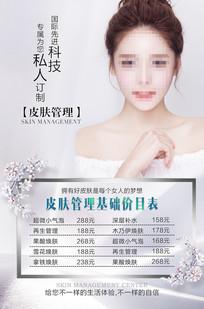皮肤管理价目表海报设计