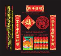 平安保险对联广东版六件套