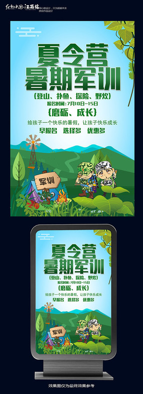 新生军训宣传海报模板_红动网