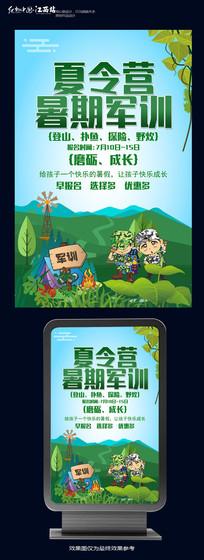 清新夏令营军训海报宣传设计