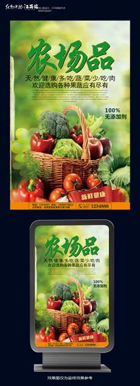 清新自然农场品海报设计