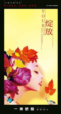秋季海报宣传海报