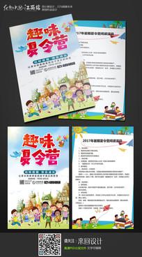 少儿趣味暑假夏令营招生宣传单