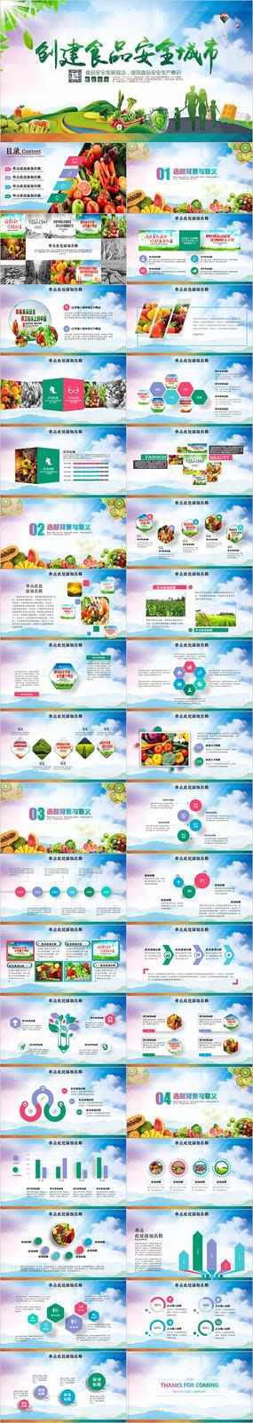 小学生合理膳食ppt_关注食品安全ppt课件模板_红动网