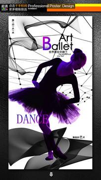 时尚芭蕾舞培训演出宣传海报
