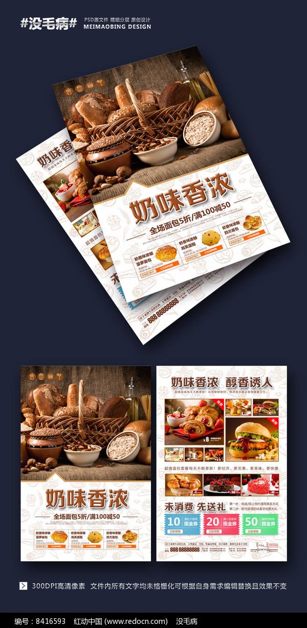 时尚大气面包店宣传单页图片