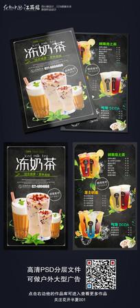 时尚大气奶茶店宣传单设计