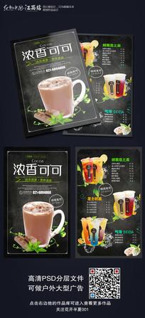 时尚大气浓香奶茶宣传单设计