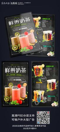 时尚大气鲜果奶茶宣传单设计