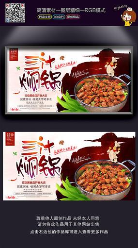 时尚美味三汁焖锅美食宣传海报