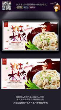 时尚美味水饺美食宣传海报