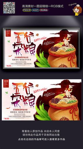 时尚美味五谷杂粮美食宣传海报